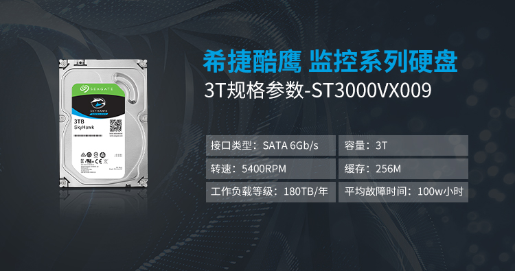 ST3000VX009-参数.jpg